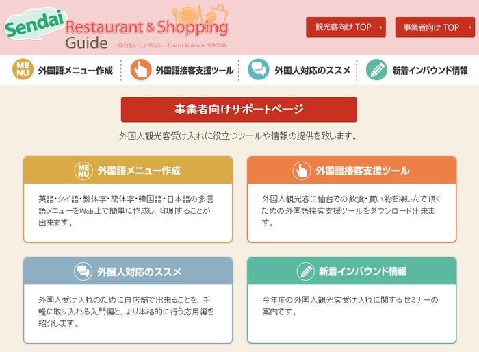 仙台レストラン・ショッピングガイド 事業者向けページ