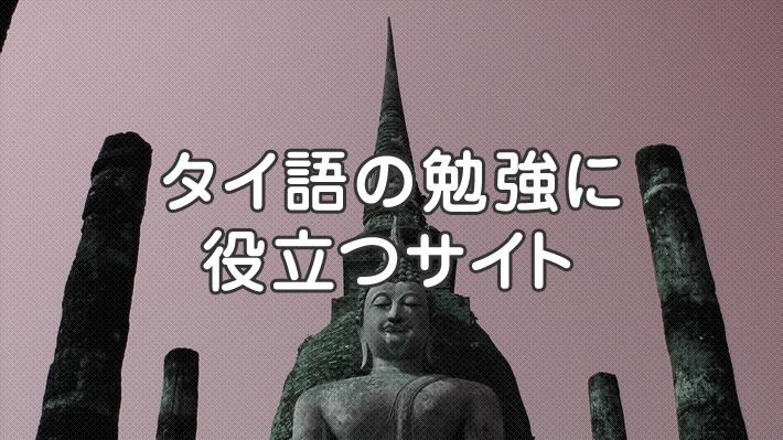 タイ語サイト
