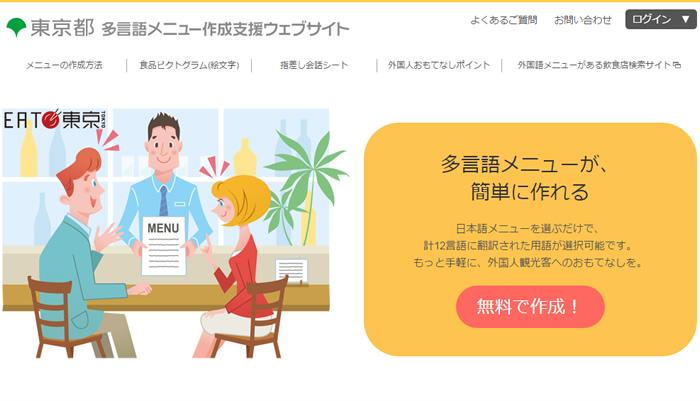 東京都多言語メニュー作成支援ウェブサイト