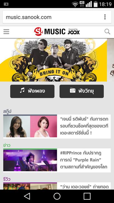 sanook_music2
