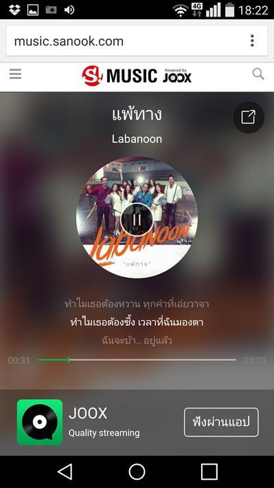 sanook_music3