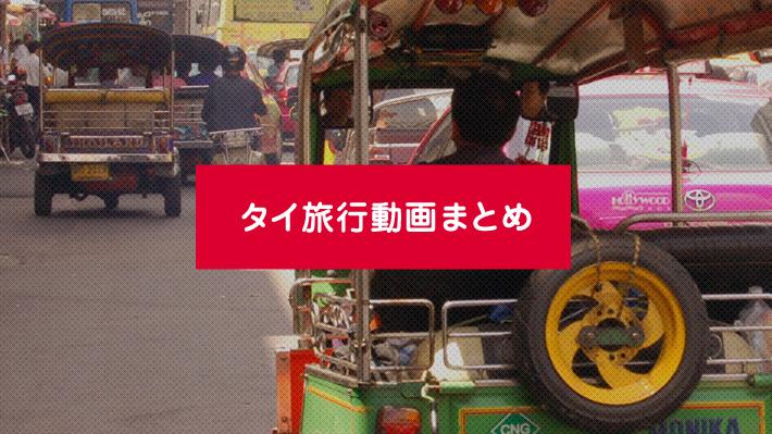 タイ旅行動画まとめ