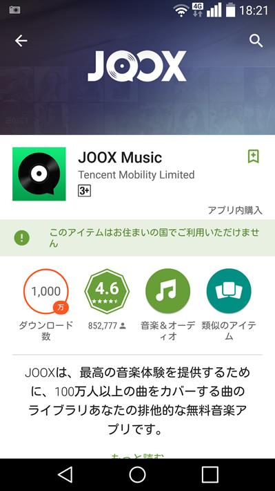 JOOX1