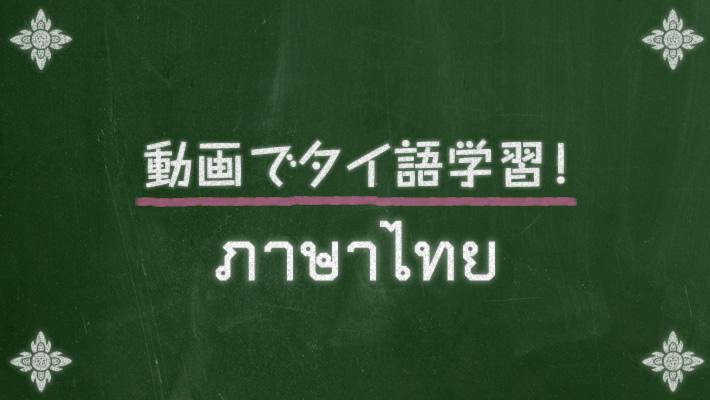 learn_thai3