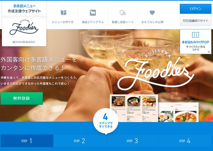 藤沢市多言語メニュー作成支援ウェブサイト