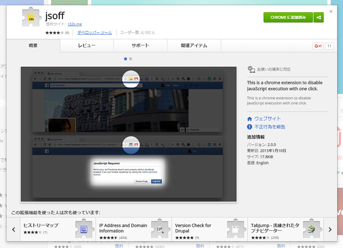 chrome_extensions3