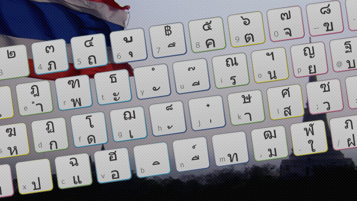 タイ語キーボードダウンロード