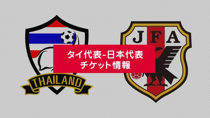 t_thai-japan