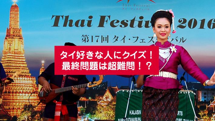thaifes-quiz