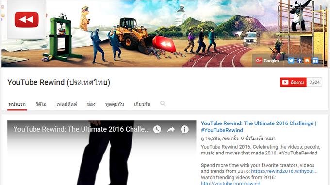 youtuberewindthai